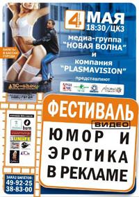 АВС шоу прошел в Центральном Концертном Зале города Волгограда